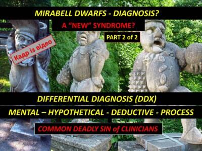 """Карлики з """"Mirabell Gardens"""" – процес диференційної діагностики"""
